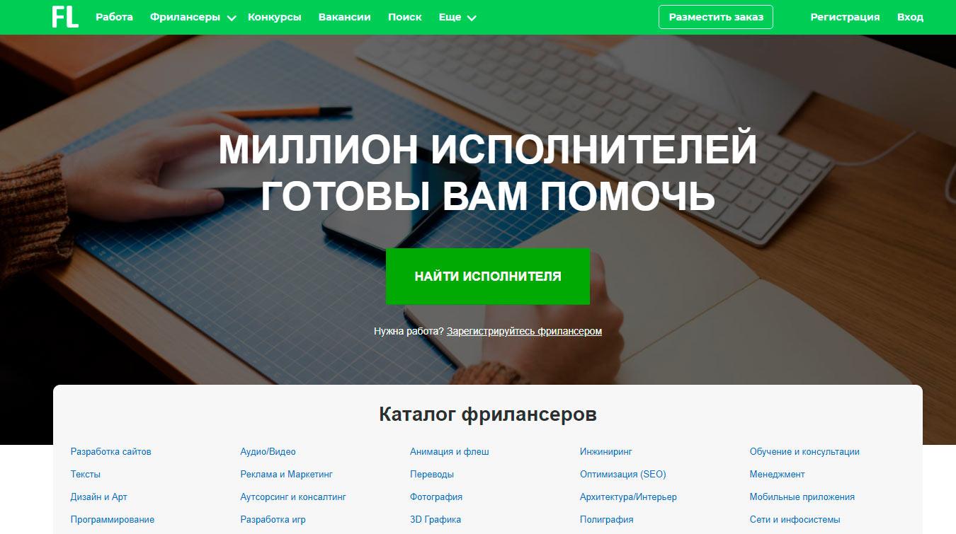 Биржа фриланса FL.ru