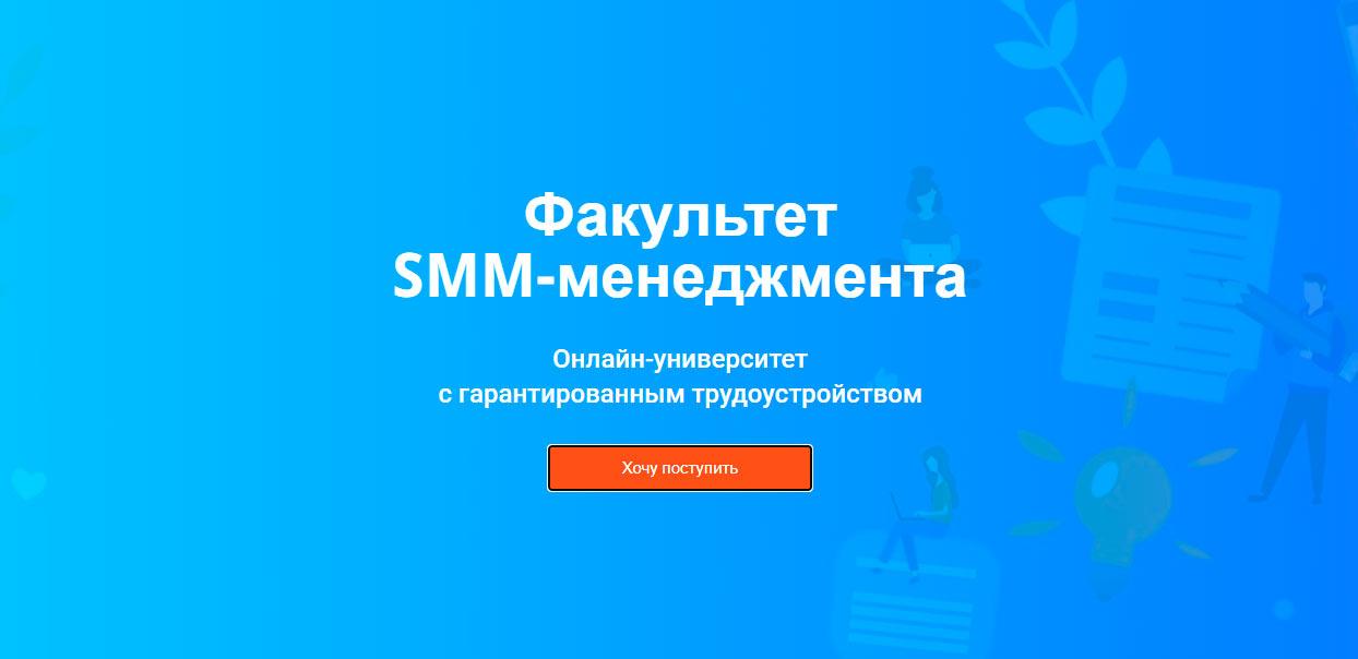 Курс Факультет SMM-менеджмента GeekBrains