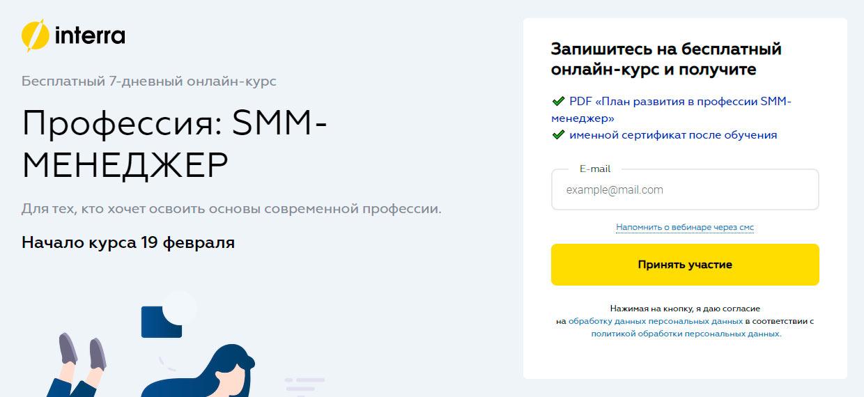 Обучение SMM с нуля бесплатно на курсе от Interra
