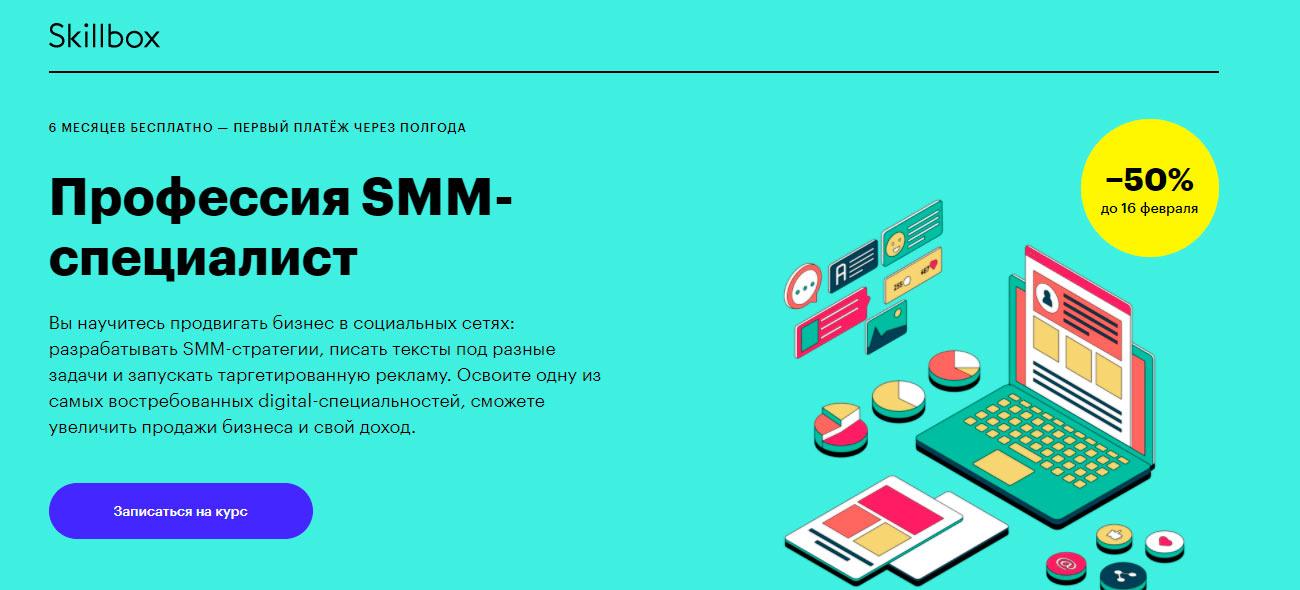 Курсы SMM специалиста от SkillBox