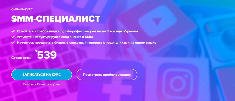 СММ специалист обучение от портала WebPromoExperts