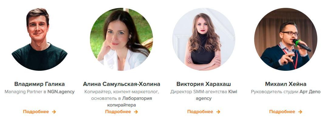Преподаватели WebPromoExperts