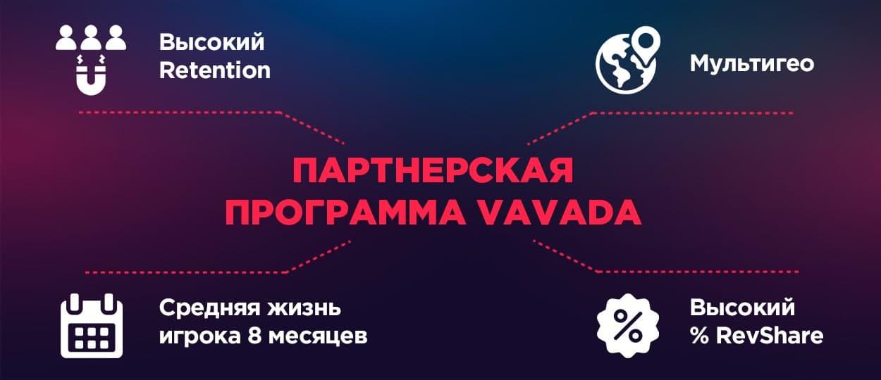 Партнерская программа VAVADA