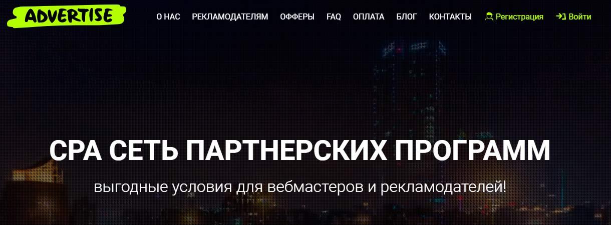 Партнерка Advertise