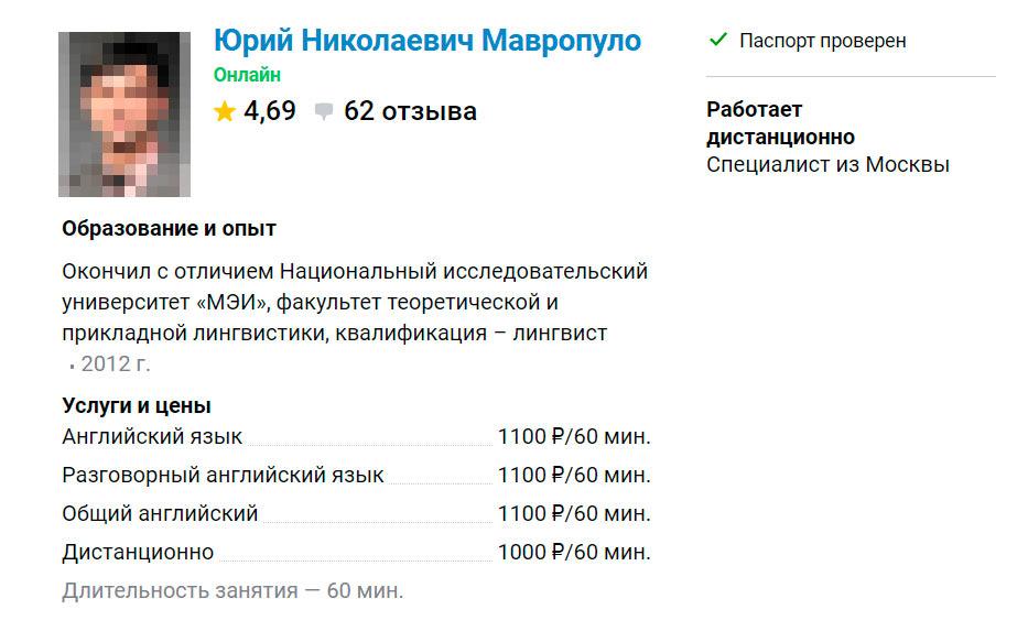 Анкета с сайта по заработку Профи.ру