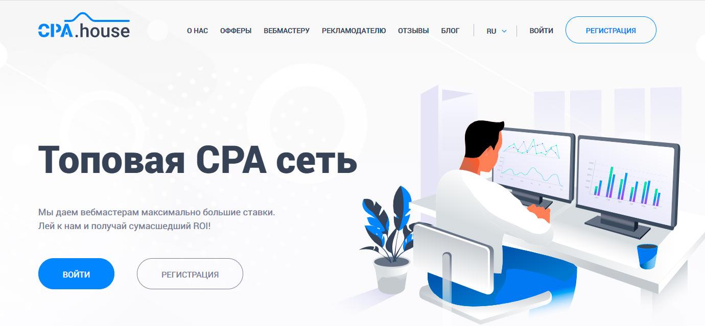 Партнерская сеть CPA.House