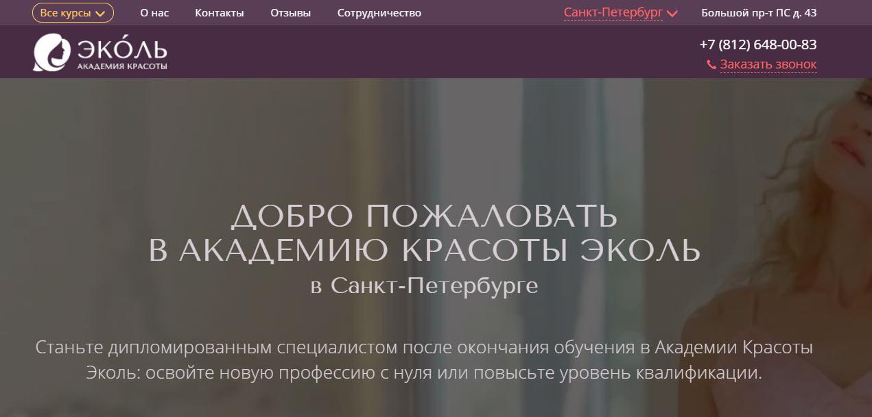"""Академия красоты """"Эколь"""""""