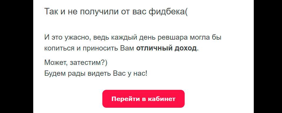 Пример хорошей e-mail рассылки