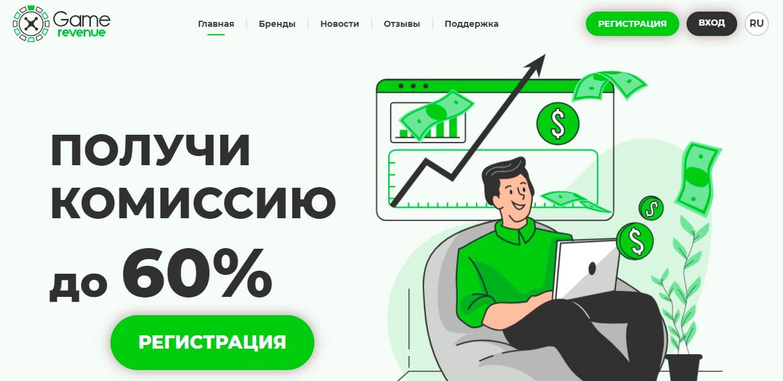 Game Revenue Партнерская программа