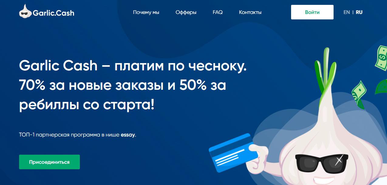 Партнерская программа Garlic.cash