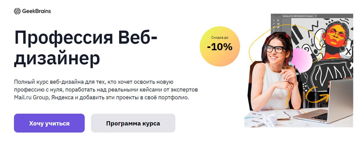 Обучение профессии Веб-дизайнер от GeekBrains