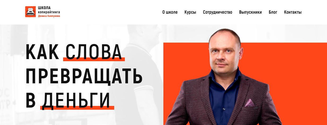 Школа копирайтинга Дениса Каплунова