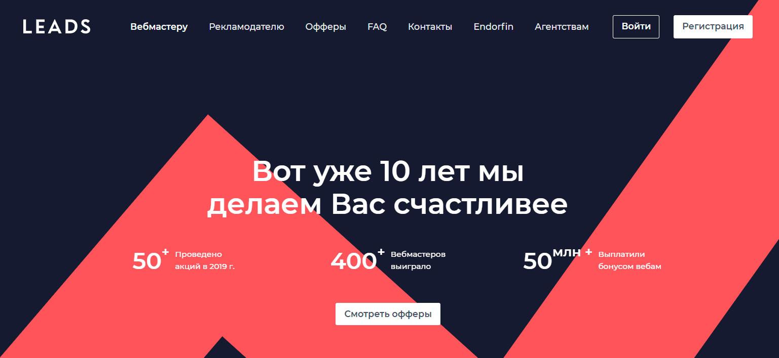 Финансовая партнёрка Leads.su