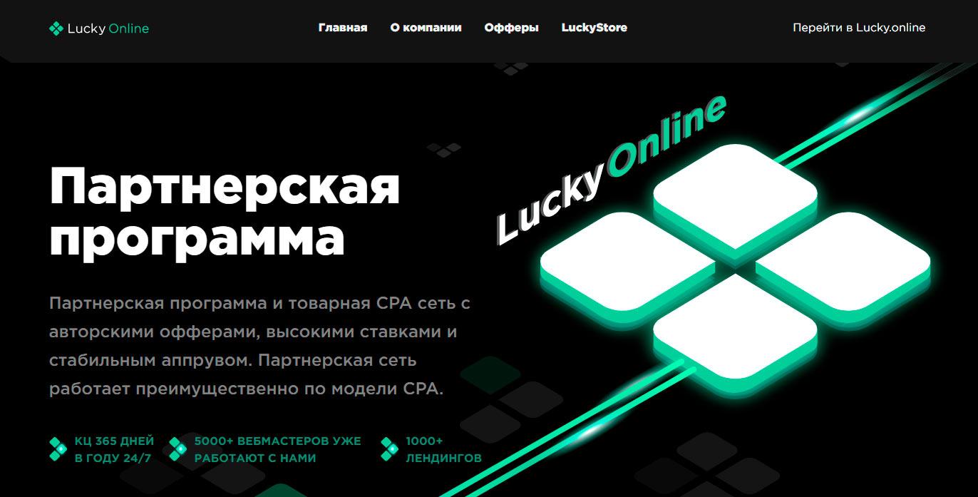 Lucky.Online