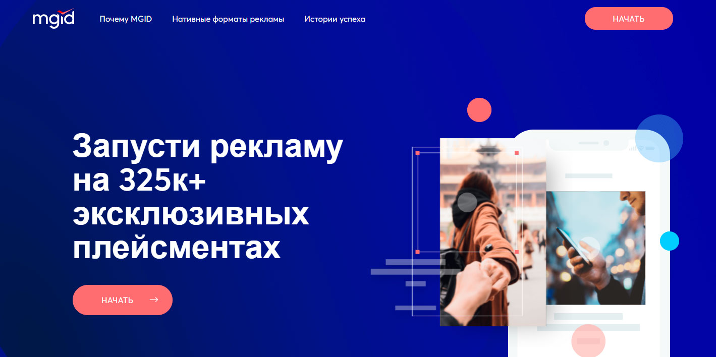 Рекламная сеть mgid