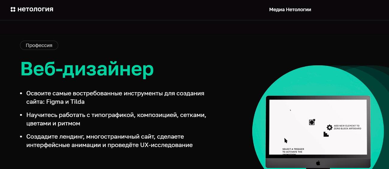 Веб-дизайнер от Нетологии