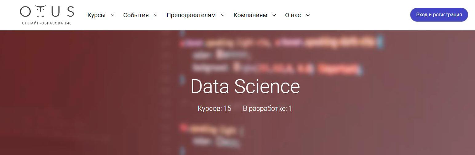 Образовательная платформа Otus