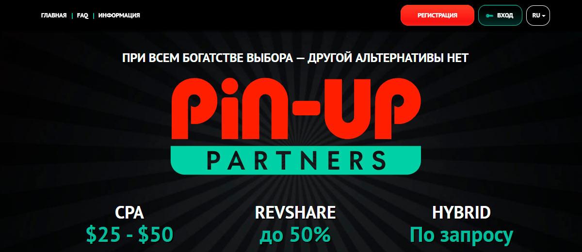 Pin-Up Партнерка