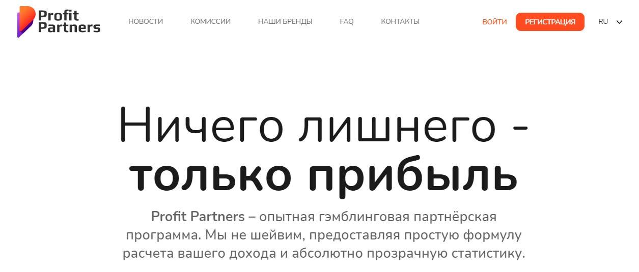 Гемблинг партнерка Profit Partners