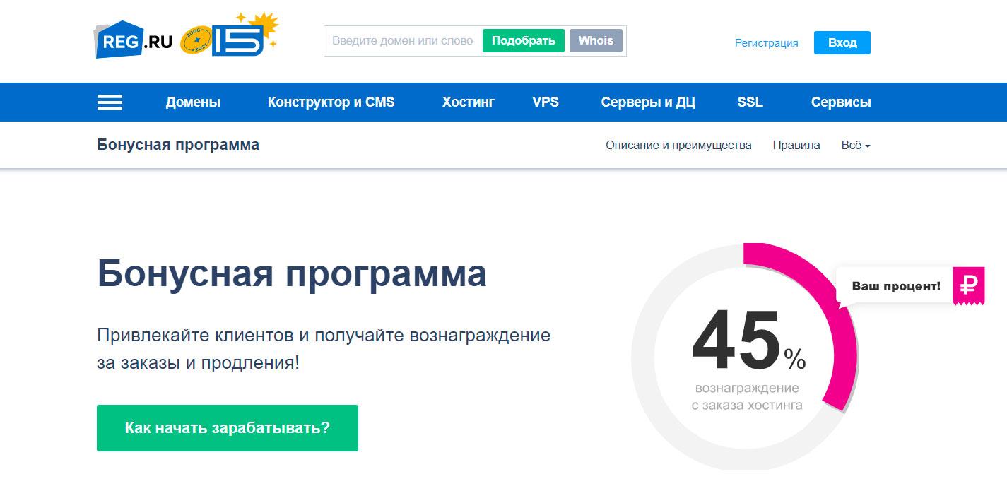 Партнерская программа хостинга Reg.ru