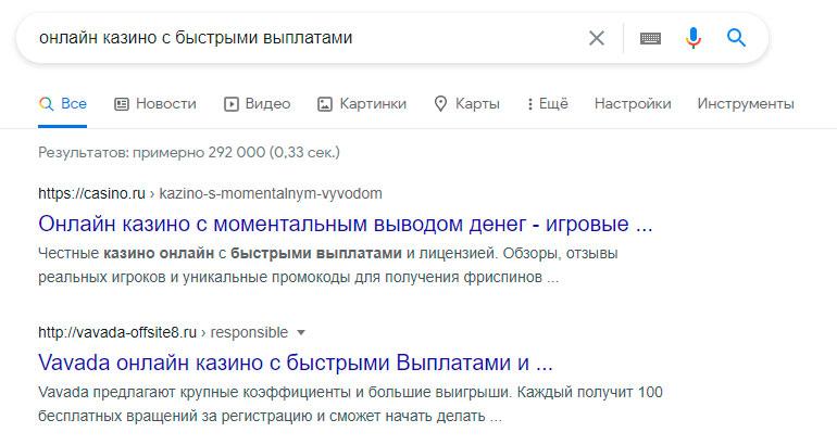 Сайты по гемблингу в поисковой выдаче Google