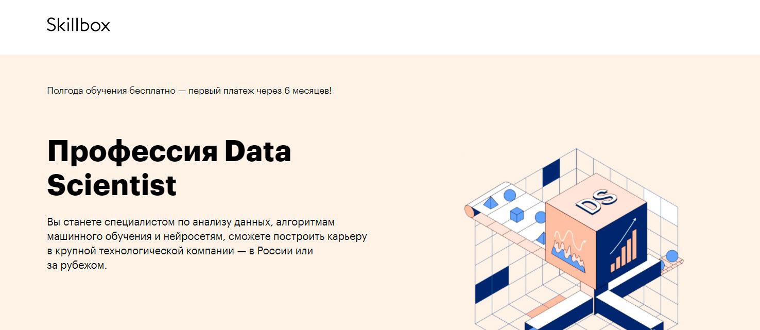Профессия Data Scientist от Skillbox