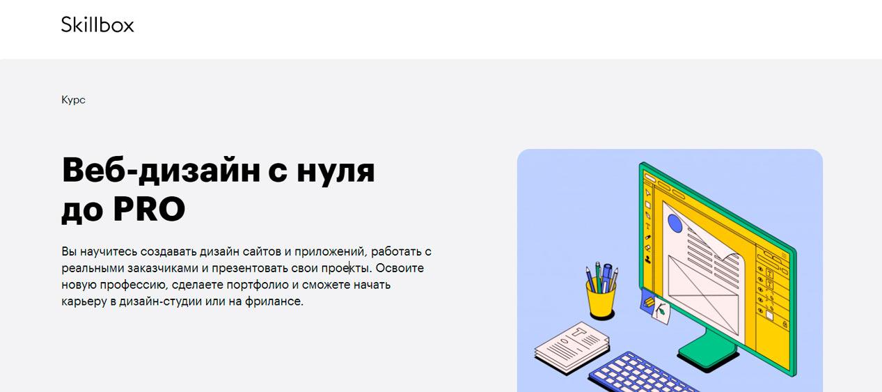 Программа Веб-дизайн с 0 до PRO от Skillbox