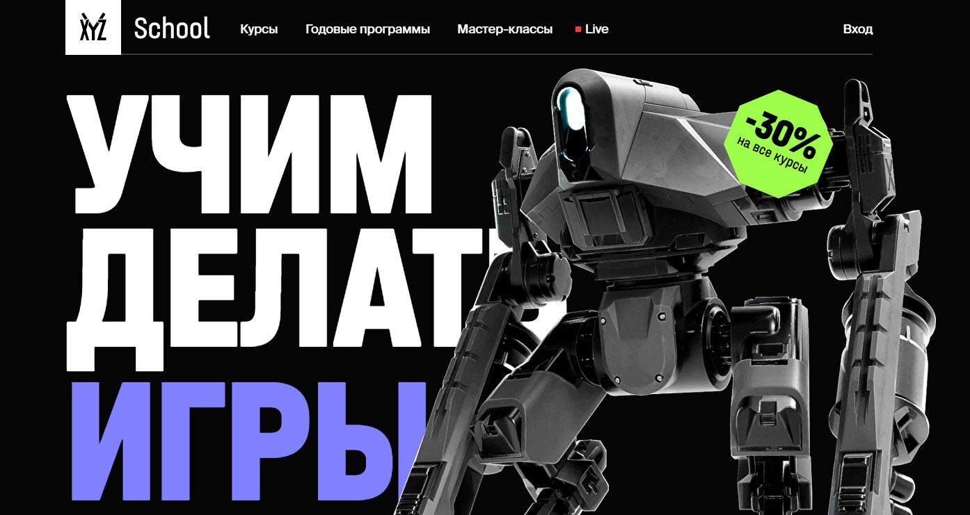XYZ School - онлайн школа по разработке игр и 3D-графике