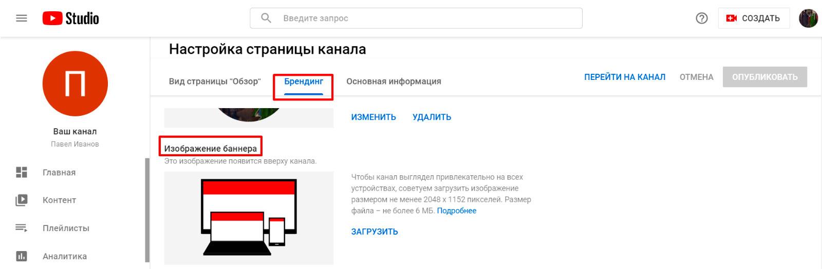 Как изменить шапку канала на YouTube