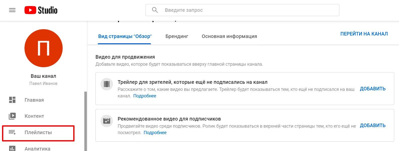 Как создать закрытый канал на Ютубе