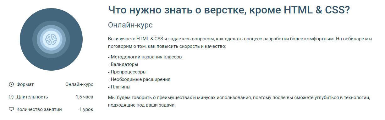 Что нужно знать о верстке, кроме HTML CSS