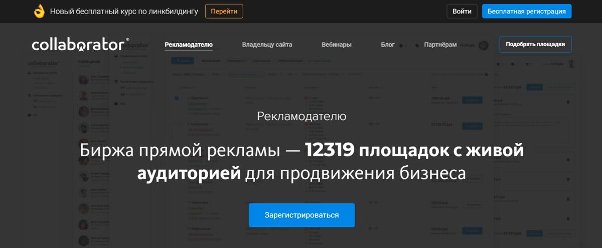 Биржа ссылок Collaborator.pro