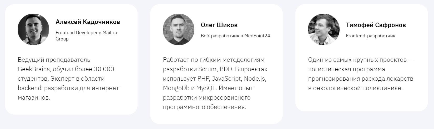 Преподаватели факультета frontend-разработки от Geekbrains