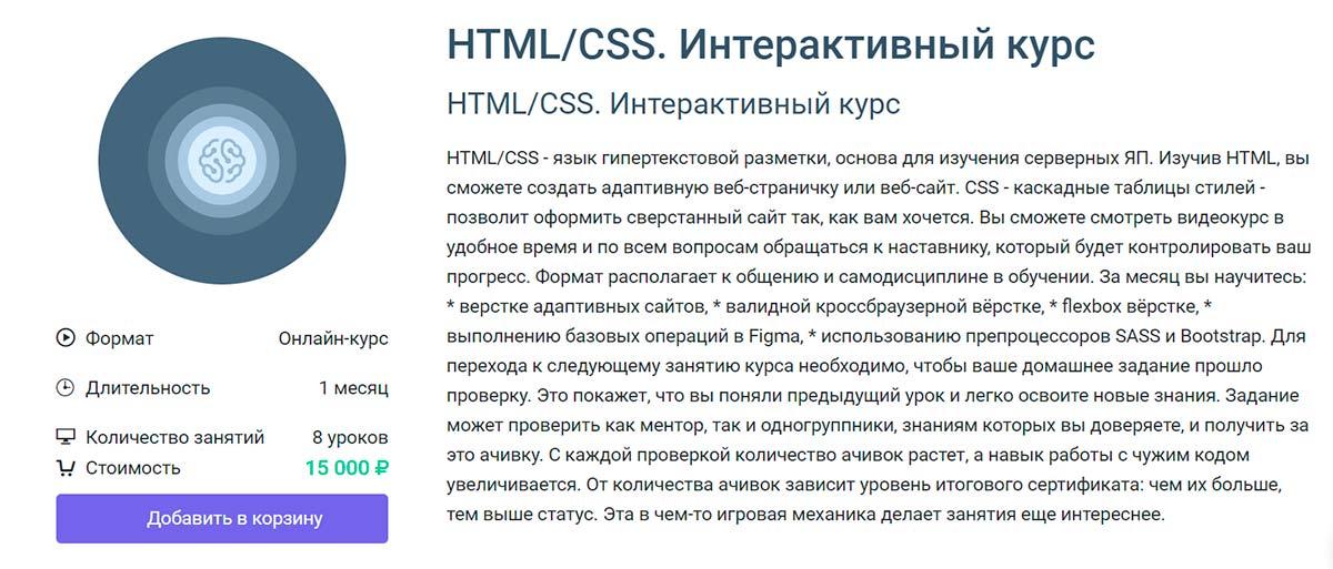 Курс HTML CSS от Geekbrains
