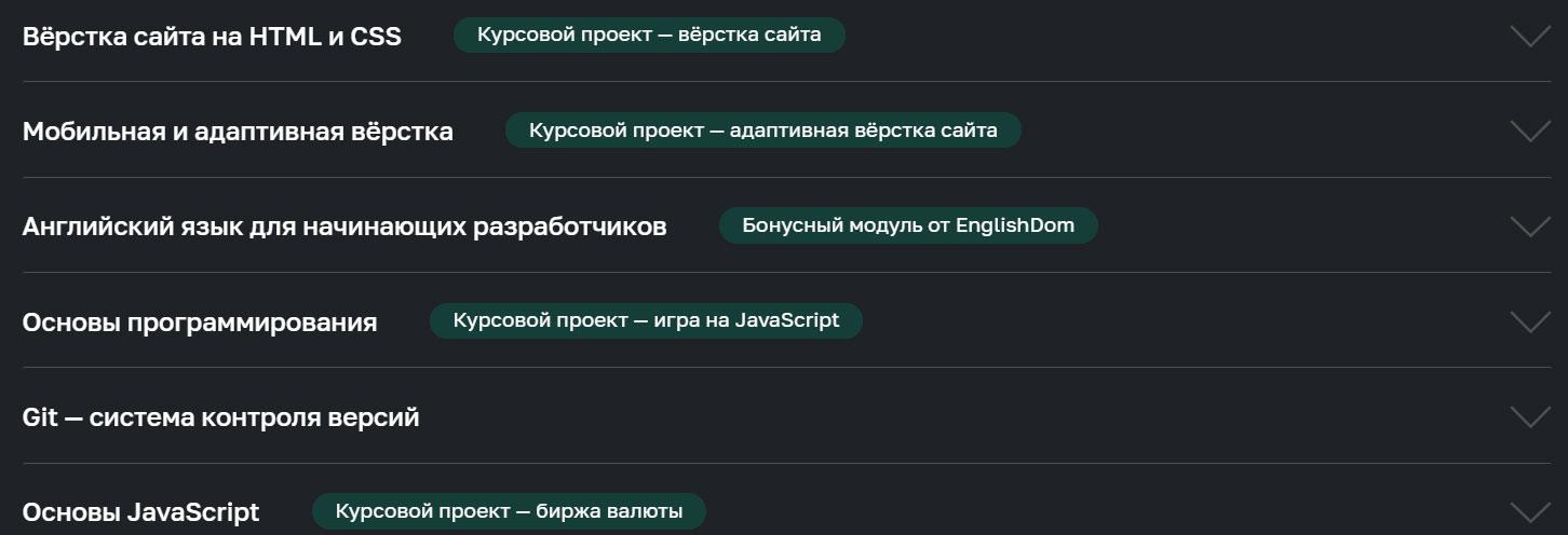 Программа курса по веб-разработке от Нетологии