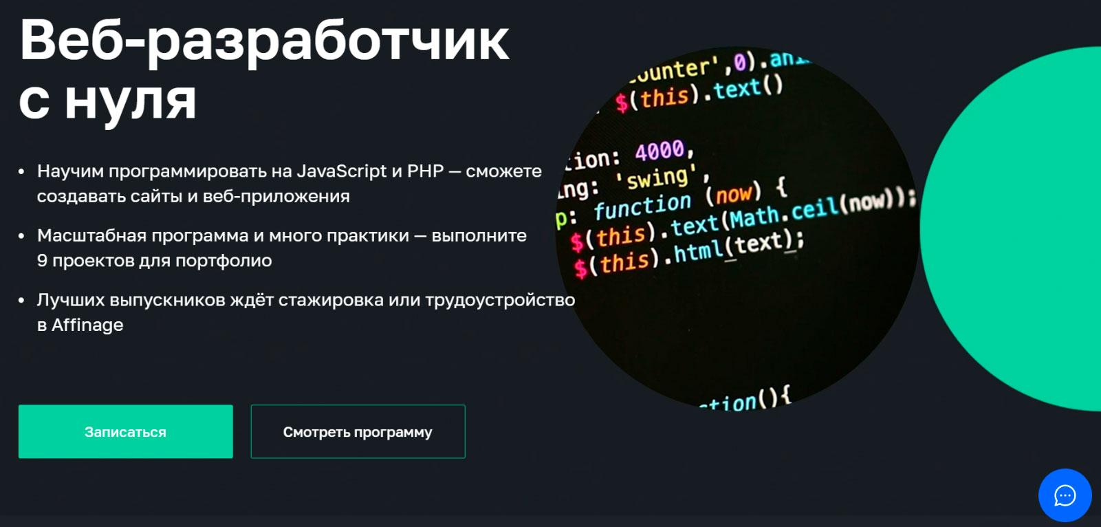 Веб-разработчик с нуля от Нетологии