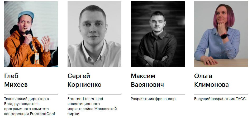 Преподаватели по программе Профессия frontend-разработчик PRO от Skillbox