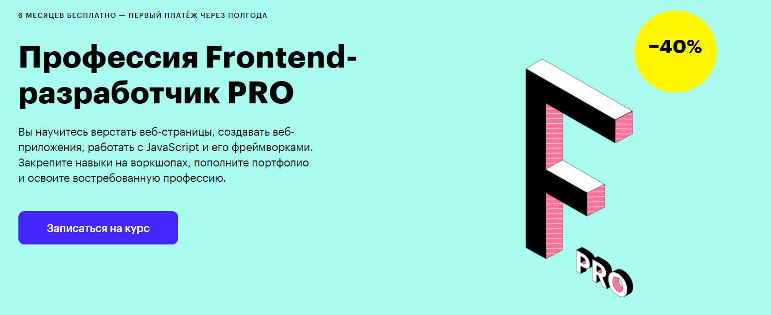 Профессия frontend-разработчик PRO от Skillbox