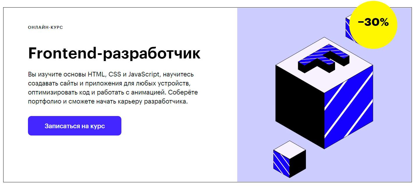 Frontend-разработчик от Skillbox