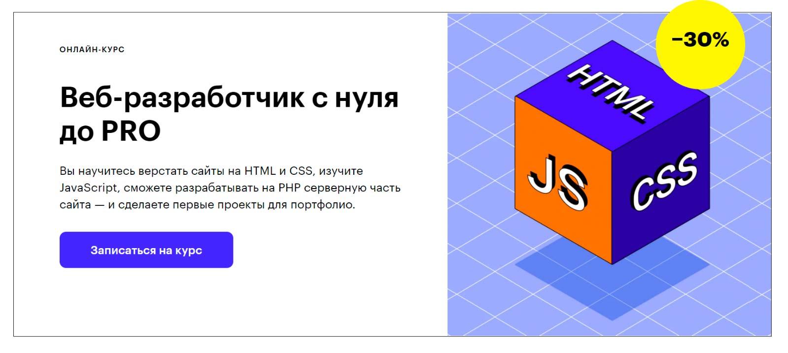 Веб-разработчик с нуля до PRO
