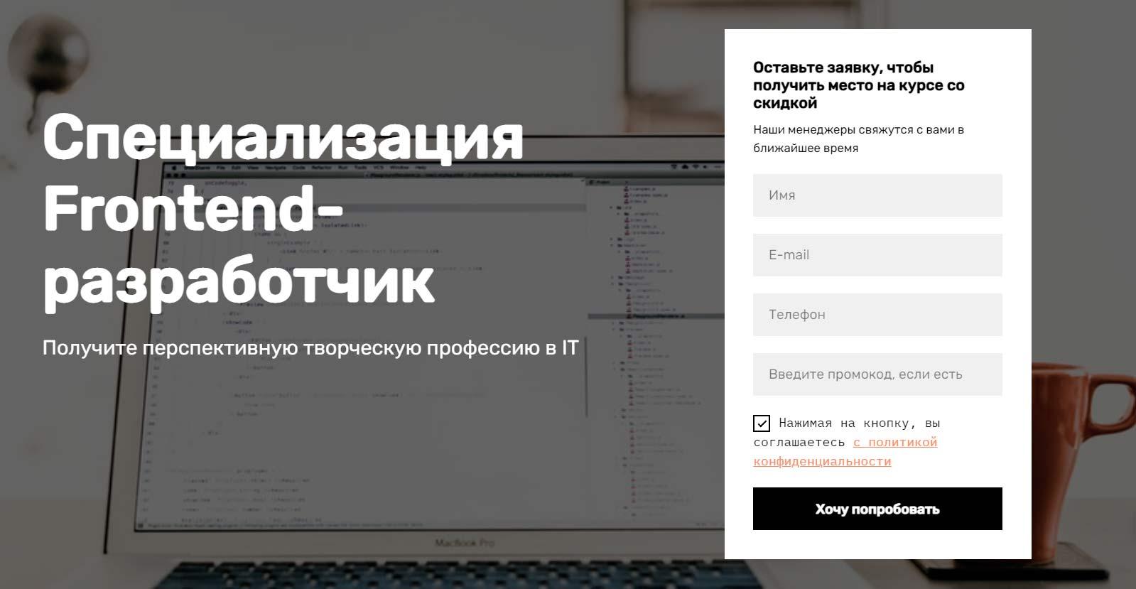 Front-End разработчик от Skillfactory