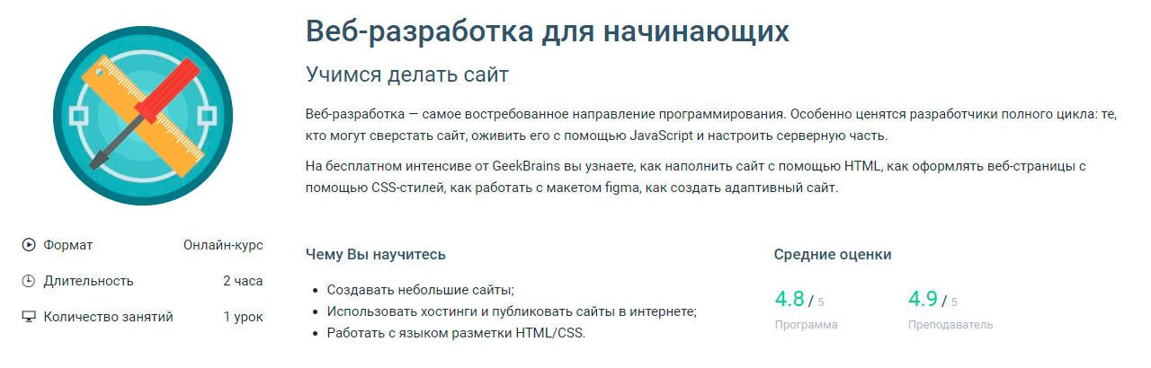 Бесплатный курс Веб-разработка для начинающих