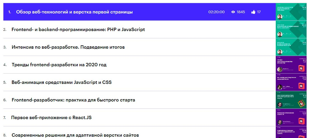 HTML видеоуроки от Skillbox