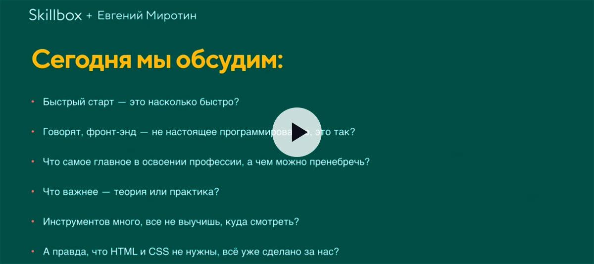 Видео урок по HTML для быстрого старта