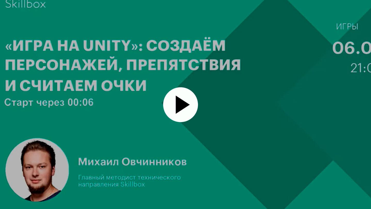 Бесплатные уроки Unity: создаем персонажей