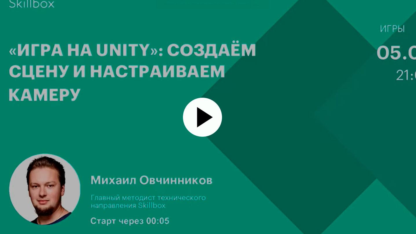 Бесплатный вебинар по Unity: Создаем сцену