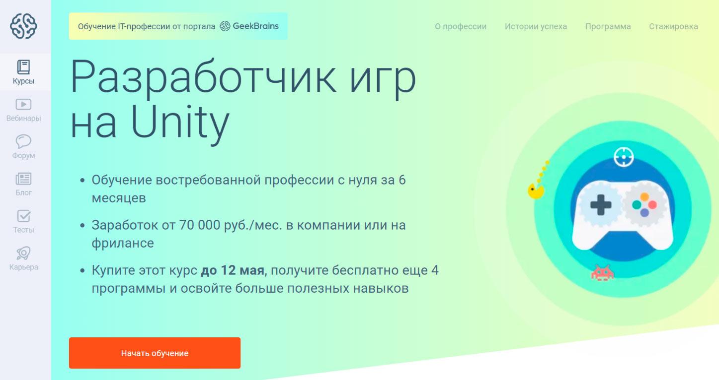Обучение на разработчика игр на Unity от GeekBrains