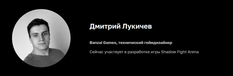 Преподаватель программы Разработчик игр на Unity от Нетологии