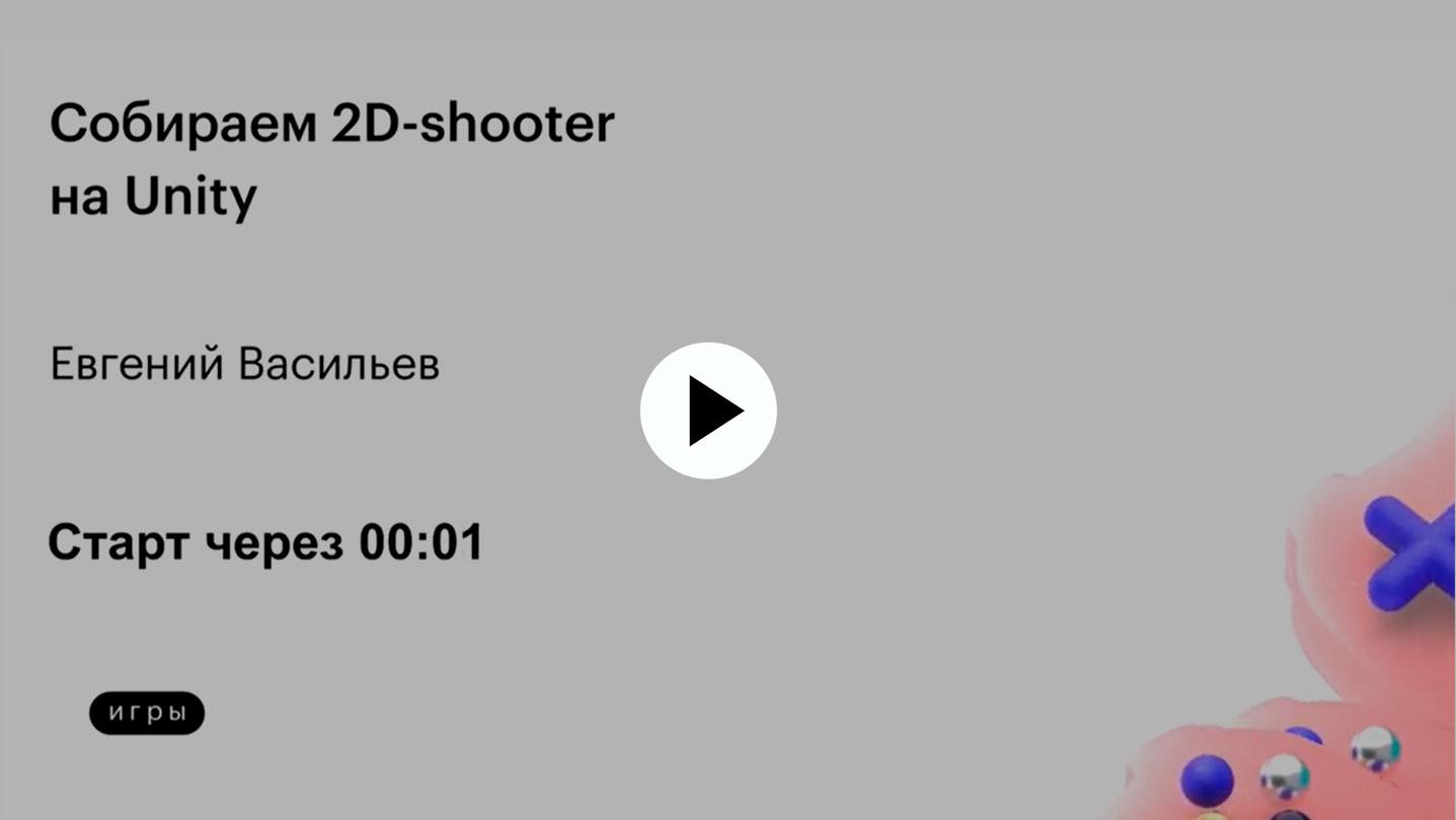 Создаем 2D шутер на Юнити
