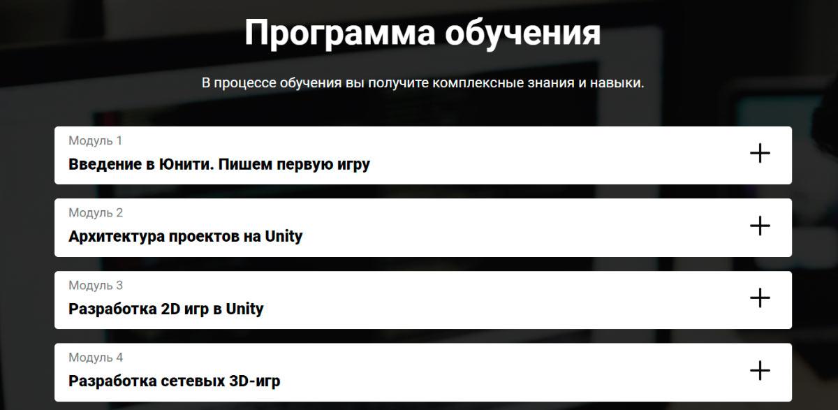 Как построено обучение на курсе Разработчик игр на Unity от онлайн-школы Otus